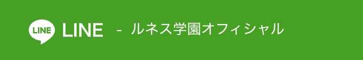 LINE ルネス学園オフィシャル
